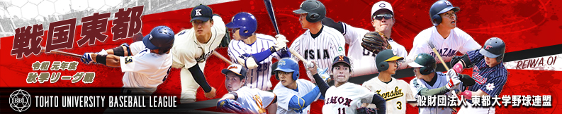 TOHTO UNIVERSITY BASE BALL LEAGUE 東都大学野球連盟