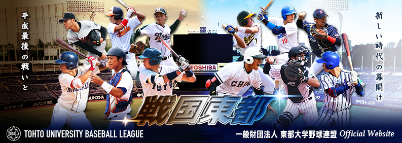 TOHTO UNIVERSITY BASE BALL LEAGUE�@���s��w�싅�A��